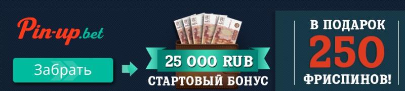 бонус pin up casino