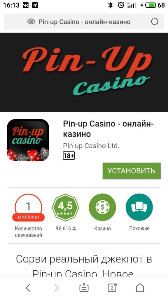 мобильная pin-up bet