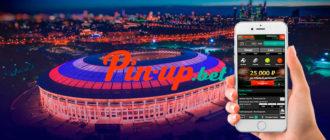 Мобильная версия Pin-up bet | Пинап на мобильном телефоне