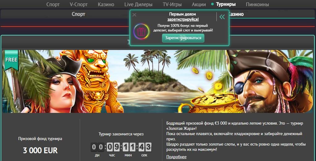 обзор пинап казино