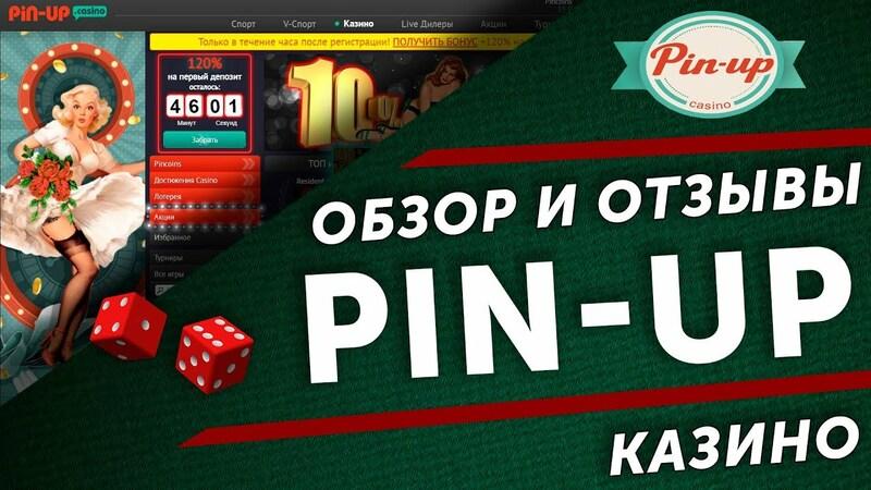 отзывы пинап казино