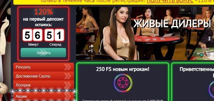 преимущества pin-up казино