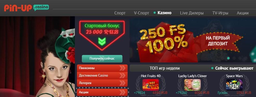 официальный сайт промокод пин ап казино 2019
